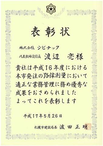 札幌市建設局の平成16年度優秀測量業者表彰状