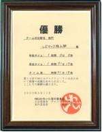 「チャリティーラン2009」に初参加で優勝